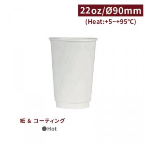 【Hot用 紙コップ 16oz/480ml 白】口径90*122mm 両面コーティング加工 1箱500個/1袋25個